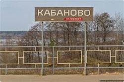 Заказать бетон в Кабаново с доставкой